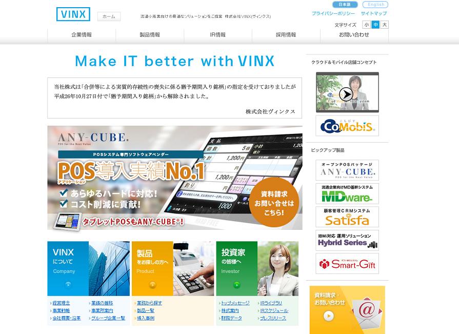 3784 (株)ヴィンクス - イオン向けが主のシステム会社