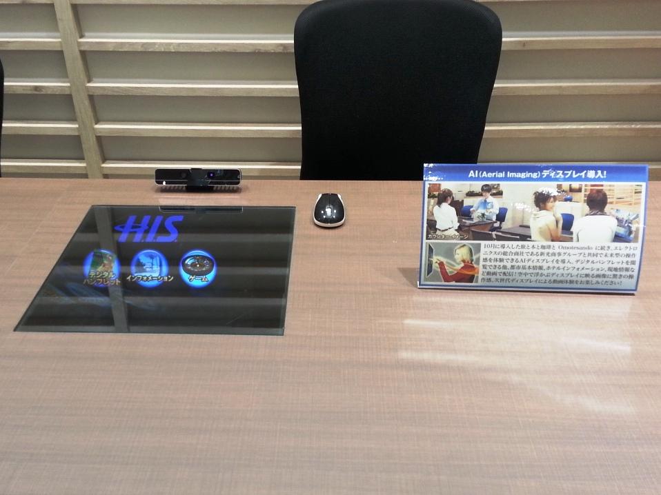 2438 アスカネットはAI空間ディスプレイでアウトプットとインターフェイス革命を。