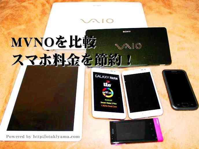 MVNO比較、格安SIMってどんな仕組み?日本通信・楽天・ソフトバンク(Y!mobile)、U-mobile