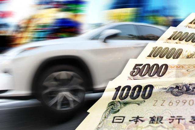 高級車とお金